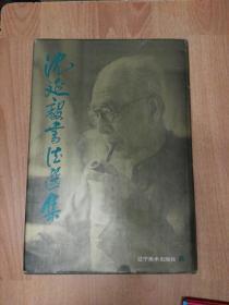 沈延毅书法选集(八开精装)