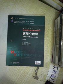医学心理学(第3版)  ,