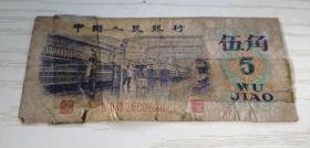 中国人民银行第三套人民币 伍角 5角 1972年 IV II VII 2500630