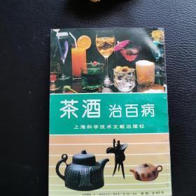 茶酒治百病(一版一印)