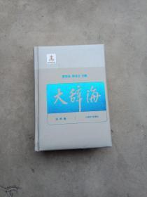 大辞海6  法学卷