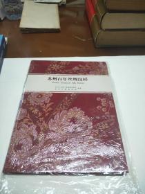 苏州百年丝绸纹样