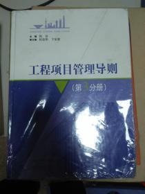 (现货)9787547827369工程项目管理导则第3分册