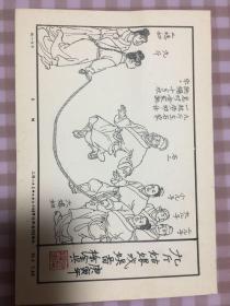 九斤姑娘戏娱图(绘者:徐余兴)