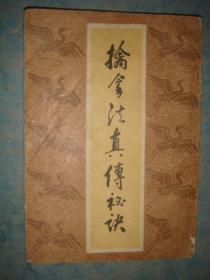 《擒拿法真传秘诀》据上海武侠社排印本影印 私藏 书品如图