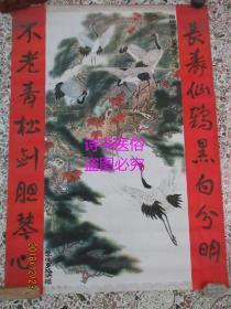 年画:松鹤图——林振声作,天津人民出版社