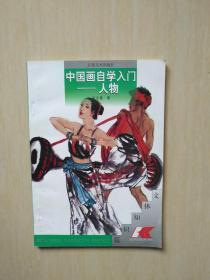 中国画自学入门―人物
