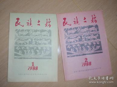杂志:民族古籍 (1988年第1期,第2期)2本合售!W5