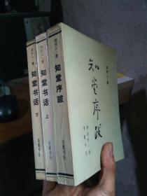 知堂书话(上下册)(2印)+知堂序跋(1印) 3本合售   未阅美品 覆膜本自然旧