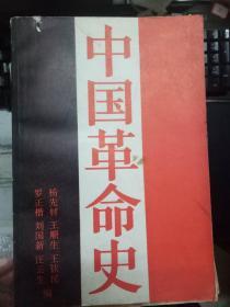《中国革命史》第一章 近代中国由封建社会沦为半殖民地半封建社会的形成、第二章 近代中国革命的酝酿和准备、第三章 资产阶级革命派领导的辛亥革命、第四章 辛亥革命后资产阶级革命派的奋斗与挫折、第五章 新民主主义革命的开端......