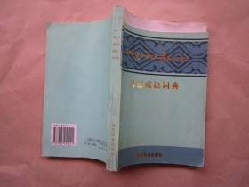 汉傣成语词典  品如图  书上口前几页缺点、内容完整、看图——免争议