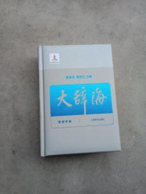 大辞海9  管理学卷