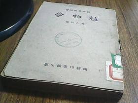 植物学(技术学校用书)1951年