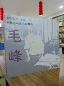蜀派书法名家精品:毛峰 签赠本 1996年一版一印500册