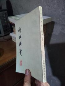 诗比兴笺 1981年一版一印  品好干净