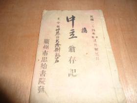 广州市思始书院发(领胙簿)一册