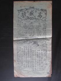 精品極少見 同治年木板印刷  粵東高盛號商標廣告一張,尺寸38*19厘米 【66】
