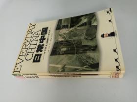 日常中国:60年代老百姓的日常生活+70年代老百姓的日常生活(两册合售)