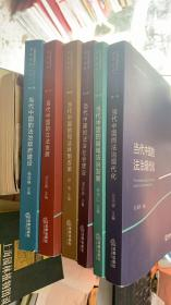 中国法治现代化研究丛书全面依法治国的新时代:第1-6卷  全六册合售 (当代中国的法治现代化、当代中国的立法发展、当代中国的法治政府建设、当代中国的司法体制改革、当代中国的法治社会建设、当代中国的县域法治发展)   店上