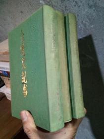 全唐文纪事 (上中下册) 1987年一版一印3500册 精装 品好干净