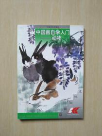 中国画自学入门.动物