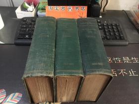 印度支那植物志(1-3卷)1907~1933 法文 国内影印本