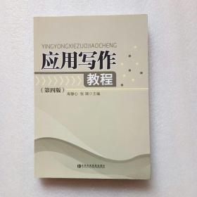 应用写作教程(第四版)书内有写字和划线