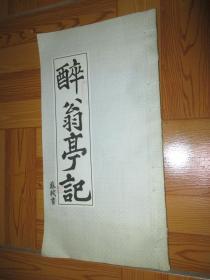 醉翁亭记碑帖 (12开本)