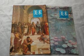 全日制中学试用课本:美术 第五、六册
