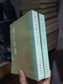 清人别集丛刊-赖古堂集(上下册.) 1979年一版一印  未阅美品 影印本自然旧