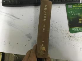 中国古方志考  一版一印