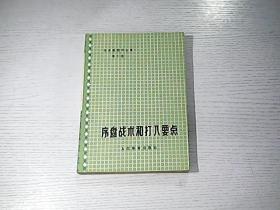 序盘战术和打入要点 作者 : 吴清源著 出版社 : 人民体育出版社