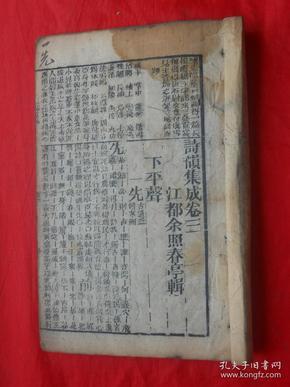 线装古旧书,光绪刻本,诗韵集成,卷3,卷4,尺寸:18.5*12cm!