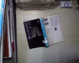 日文书一本(05)../*/