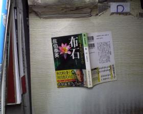 日文书一本(06)../*/
