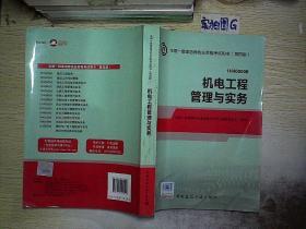 机电工程管理与实务 第四版...