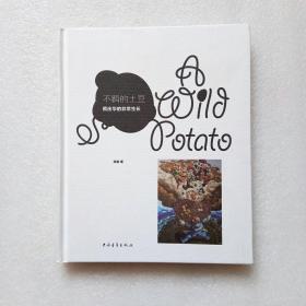 不羁的土豆:熊清华的非常生长(精装、品好)