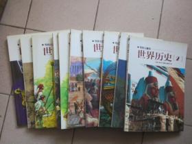 写给儿童的世界历史【2 3 4 5 6 8  11 12 14 15 册 】 10本合售