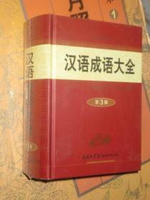 汉语成语大全(第3版·单色本) 32开精装
