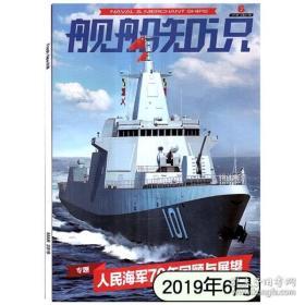 舰船知识 2019年 第6期 总第477期 人民海军70年回顾与展望