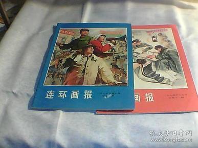 连环画报 1974  4、 8  2册合售