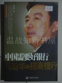 中国需要好银行:马蔚华与招商银行  (正版现货)