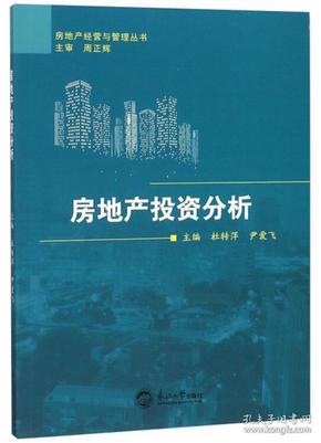 房地产投资分析/房地产经营与管理丛书