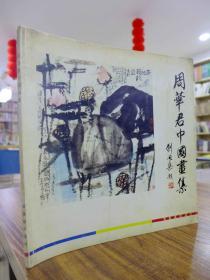 周华君中国画集 1988年一版一印