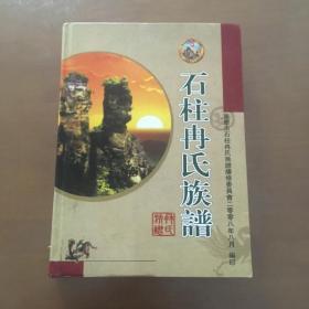 石柱冉氏族谱(大16开精装)重庆市石柱