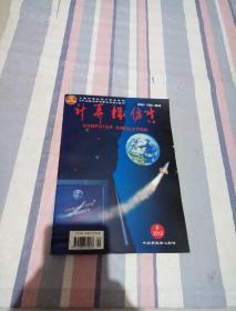计算机仿真·第29卷·第8期2012年8月