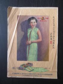 民國彩色套色印刷 陰丹士林商標廣告一張,尺寸17*13厘米 【68】