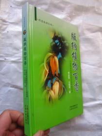 《版纳植物百香》精装本 铜版纸彩印 图文并茂 定价48元  干净品佳、内页如新、