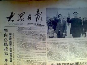 大众日报1978年4月30日4版