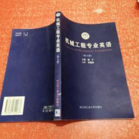 机械工程专业英语(第7版)